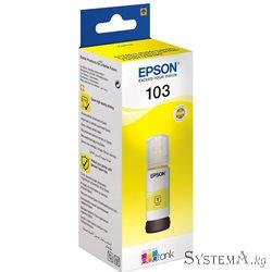 Краска Epson (C13T00S44A) 103 Yellow EcoTank L3100/L3101/L3110/L3150