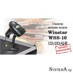 .Сканер штрих-кодов Winstar WSS-10 1D/2D/QR Barcode Scanner Bar Code Reader (с подставкой)