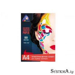 Фотобумага сублимационная INKSYSTEM  Sublimation A4 100 г 50 листов