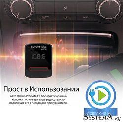 FM-модулятор Promate EZFM автомобильный FM-трансмиттер, 4EQ. SD/USB/Audio